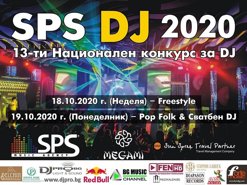 SPS DJ 2020